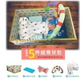 嬰兒床 5件組【A60009】芬蘭紙箱 媽媽箱 新生兒寶寶紙箱床 待產包 防窒息 哺乳枕  包巾 安撫玩具
