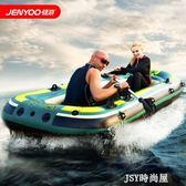 健游 橡皮艇加厚充氣船皮劃艇沖鋒舟釣魚船4人救生船氣墊船QM   JSY時尚屋