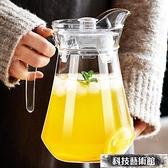 茶壺 冷水壺玻璃涼水壺瓶大容量泡茶茶壺家用耐高溫涼白開水杯鴨嘴扎壺 科技