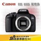 Canon EOS 800D + Tamron 18-200mm 旅遊鏡組 佳能 晶豪泰 學生超殺優惠 長焦段 旅遊鏡 樂分期 刷卡分期