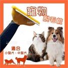 貓狗寵物褪毛梳去毛梳-單支-中)毛小孩[71158]