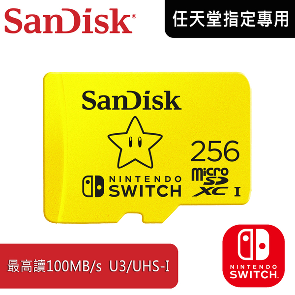 【免運費】SanDisk Nintendo Switch 專用 microSDXC 256G 讀100寫90 U3 UHS-I NAO25 任天堂