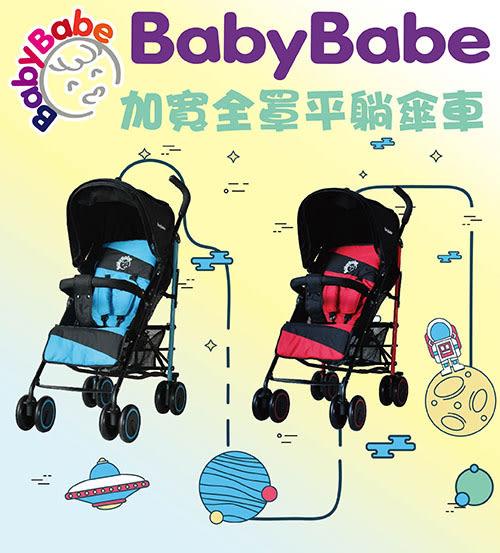 【愛吾兒】BabyBabe 加寬全罩平躺傘車-紅/藍
