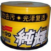 SOFT99純輝軟腊320g【愛買】