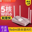 【小米】Redmi路由器AX5(平輸品)...