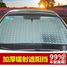 汽車遮陽擋前檔防曬隔熱太陽擋板側擋遮光板前擋風玻璃遮擋陽光簾 造物空間