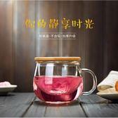 帶把加厚耐熱過濾帶蓋玻璃透明花茶杯Eb14825『小美日記』