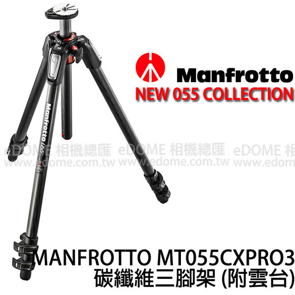 MANFROTTO 曼富圖 MT 055CXPRO3 附 MH054M0-Q2 贈腳架套 (24期0利率 免運 正成貿易公司貨) 碳纖維三腳架