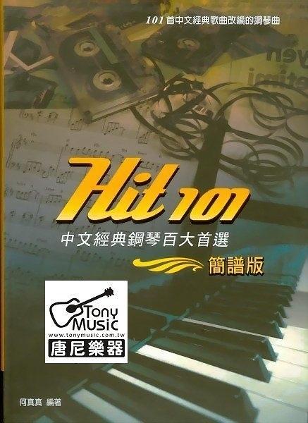 ☆唐尼樂器︵☆ Hit 101 中文流行鋼琴百大首選(101首經典中文流行歌曲改編的鋼琴曲)簡譜版