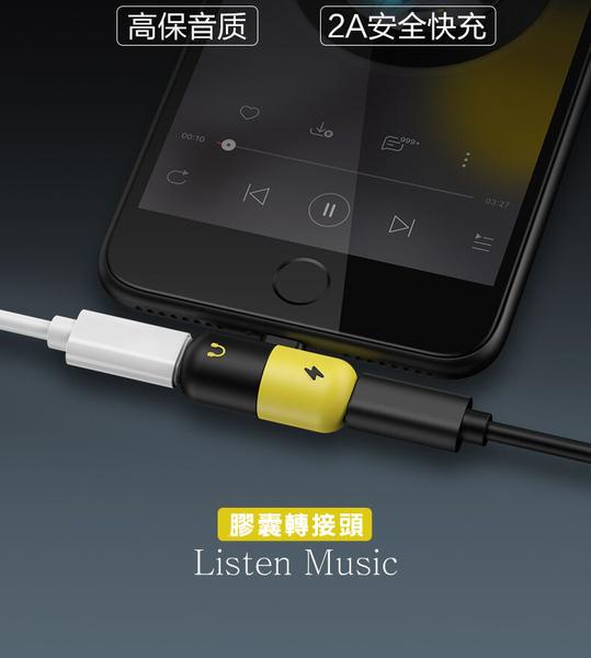 iPhone 6S 7 8 Plus iPhoneX 膠囊 造型 分線器 Lightning 雙頭 轉接頭 二合一 轉換器 耳機 充電 聽歌