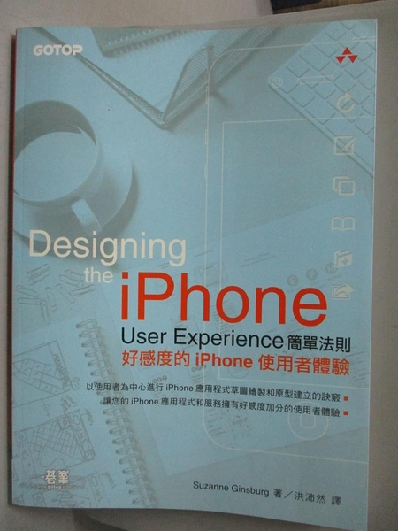 【書寶二手書T7/電腦_XER】Designing The iPhone User Experience簡單法則_Suz
