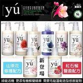 *KING WANG*【3瓶+免運】YU 東方森草亞洲寵物頂級保養沐浴乳-400ml