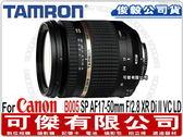 可傑 Tamron SP AF 17-50mm F/2.8 XR Di II VC LD Aspherical [IF] B005 公司貨 For CANON