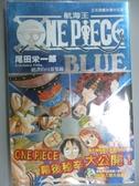 【書寶二手書T2/漫畫書_NIY】ONE PIECE航海王-BLUE_尾田榮一郎