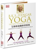 艾揚格瑜伽修習寶典:大師親授體式精要,360°全方位步驟解析,幫助...【城邦讀書花園】