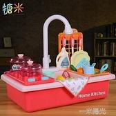 兒童洗碗機過家家玩具自動出水男孩女孩廚房寶寶仿真電動洗碗池台 一米陽光