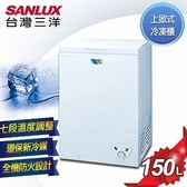 台灣三洋SANLUX【SCF-150W】150公升上掀式冷凍櫃