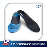 【運動鞋墊】LP 307 足弓矯正鞋墊
