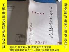 二手書博民逛書店高等教育研究獲獎論文集罕見1994年第3期Y17046