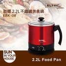 ◆ELTAC 歐頓 EBK-08 2.2L 不鏽鋼美食鍋/附蒸架/小火鍋/美食鍋/美食壺/304不鏽鋼/多功能/快煮鍋