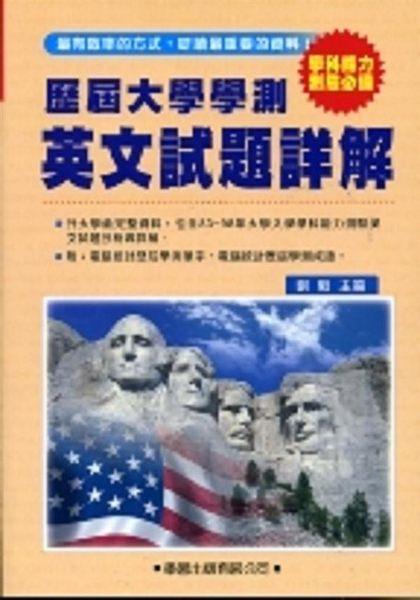 歷屆大學學測英文試題詳解(83年-98年)