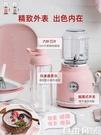 ECX 水果碰碰網紅電動迷你抖音同款榨果汁機打汁杯家用小型便攜式  自由角落