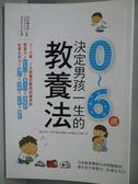 【書寶二手書T1/親子_NNP】決定男孩一生的0-6歲教養法_竹內繪里香
