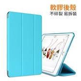限時特價 iPad Mini4 三折 閃粉 平板皮套 插卡 支架 矽膠套 防摔 防滑 保護套