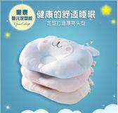 618好康鉅惠寶寶定型枕夏季透氣防偏頭0-6個月糾正