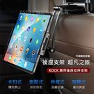 Rock 汽車用頭枕手機平板架 後座拉伸支架 手機架 IPad支架 平板支架 汽車頭枕手機架