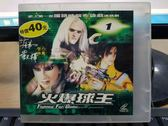 挖寶二手片-U01-054-正版VCD-布袋戲【火爆球王 第1-10集 10碟】-