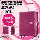美國旅行者 30吋硬殼拉鍊行李箱 可加大擴充旅行箱 洋紅 現貨 AT-AO8-30-RD