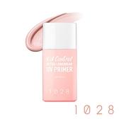 1028 Oil Control!超控油UV校色飾底乳(01粉色)