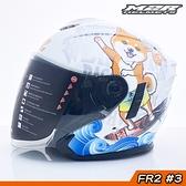 M2R 半罩 安全帽 FR-2 FR2 #3 柴犬 珍珠白|23番 內藏墨鏡 抗UV強化耐磨 內襯全可拆