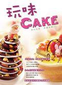 (二手書)玩味Cake(二版)