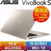 【送硬碟】ASUS VivoBook S15 S510UN-0071A8250U