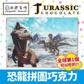 【木匠手作】恐龍拼圖巧克力 (共2款)