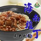 海南雞丁義大利麵