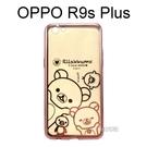 拉拉熊電鍍軟殼[微笑]玫瑰金 OPPO R9s Plus (6吋) 懶懶熊【San-X正版授權】