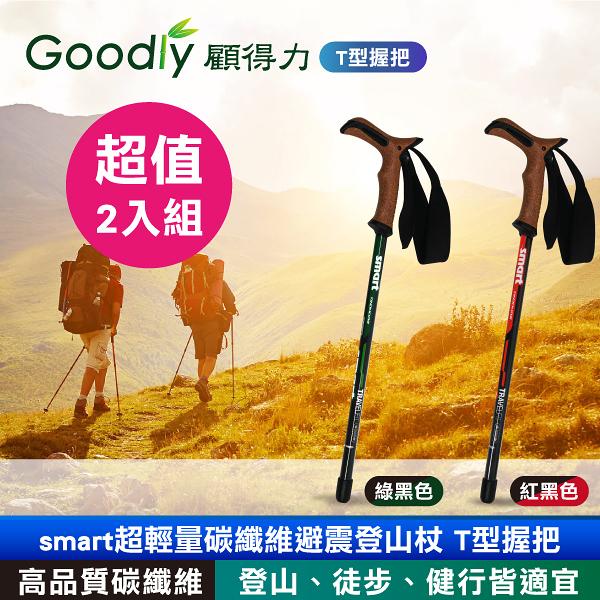 【超值2入組】Goodly顧得力 smart超輕量碳纖維避震登山杖 T型握把 登山/徒步/健行皆宜