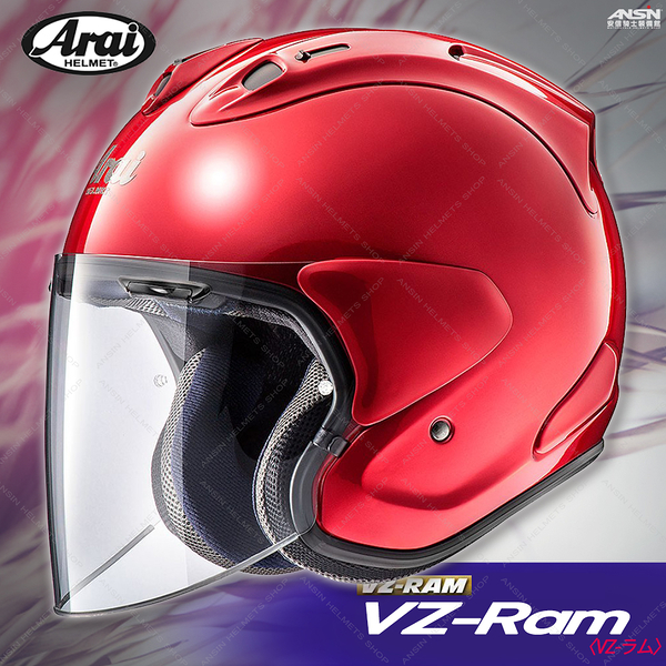 [安信騎士] 日本 Arai VZ-RAM 素色 紅 CALM RED 半罩 安全帽 抗噪 內襯可拆