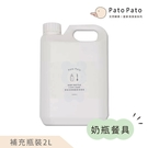 台灣 PatoPato 嬰幼兒專用 - 奶瓶餐具清潔液 2L補充瓶