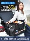 【清簡嚴選】汽車后備箱儲物箱車載用品多功能折疊收納盒整理箱車用置物箱神器