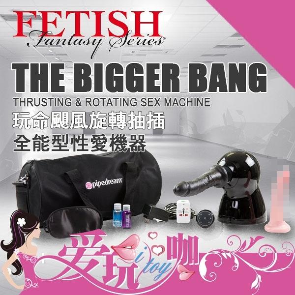 美國 PIPEDREAM 綺夢 玩命颶風旋轉抽插 全能型性愛機器 The Bigger Bang Sex Machine 電動 按摩棒