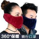 韓版春季口罩耳罩二合一男女保暖口罩兒童防霧霾時尚騎行加厚護耳【一條街】