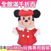 【小福部屋】【nuiMOs 模特玩偶 專用服裝】日本 迪士尼 DISNEY 學生 交換禮物 日本玩具大賞