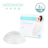MOOIMOM 沐伊 矽膠護乳集乳罩(2入/組)