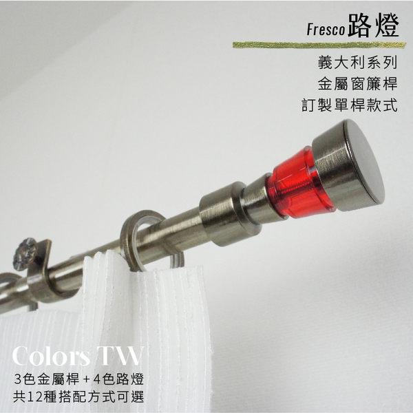 【Colors tw】訂製 201~300cm 金屬窗簾桿組 管徑16mm 義大利系列 路燈 單桿 台灣製