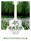 【停看聽音響唱片】【CD】經典民歌45 ...