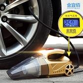 吸塵器 金宜佰車載吸塵器充氣泵加氣大功率汽車打氣筒車用小轎車家 現貨快出